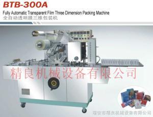 BTB-300A型BTB-300A型 新型透明膜三維包裝機(俗稱煙包機)