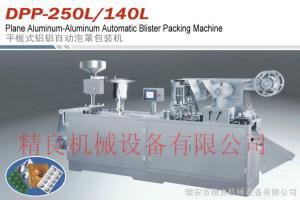 DPP-250L/140LDPP-250L/140L 平板式硬质双铝泡罩包装机