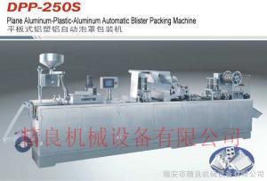 DPP-250SDPP-250S 平板式铝塑铝自动泡罩包装机
