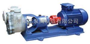 FZB耐腐蝕氟塑料自吸泵化工泵價格廠家供應商