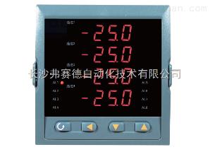 8103多回路數顯控制儀