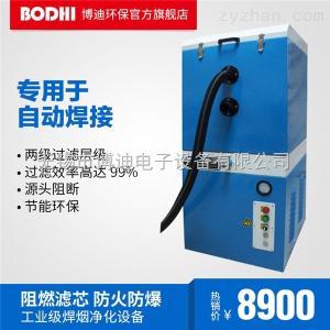 HCD-Z上海焊接烟尘除尘器,焊烟净化器博迪报价,经济型焊烟净化器出售