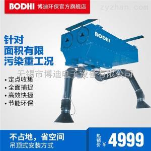HCD-C上海焊接煙塵凈化器報價,焊煙凈化器博迪品牌,煙塵處理設備