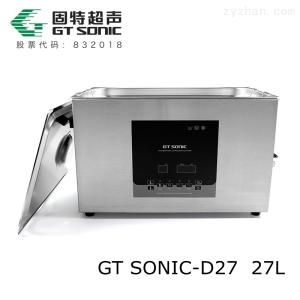 GTSONIC-D27實驗室玻璃瓶超聲波清洗機