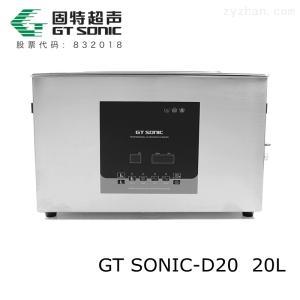 GTSONIC-D20實驗室試管清洗雙功率超聲波清洗器GTSONIC-D20