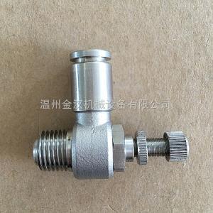KSL4-01--KSL12-04不锈钢快插L型气管快速调速节流阀接头