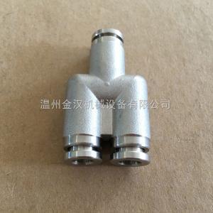 PY10溫州金漢牌不銹鋼304/316快插式Y型膠管/尼龍管氣管三通接頭