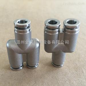 PY12-12-12304/316不锈钢优质Y型快插气管三通快速接头