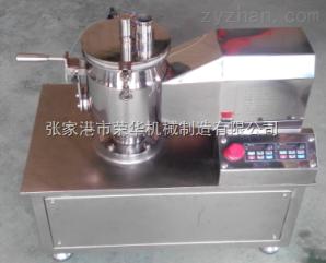 GHL2實驗室高效濕法混合制粒機