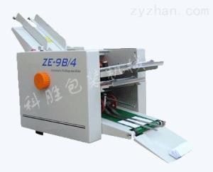 衡水科勝DZ-9B4 全自動折紙機 丨三折紙折紙機