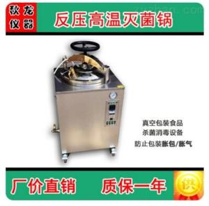 65L【反壓高溫蒸煮鍋】食品包裝行業 必備生產設備