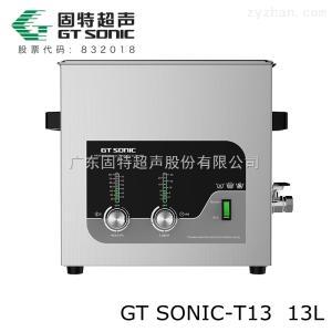 GTSONIC-T13實驗室儀器超聲波功率切換清洗機
