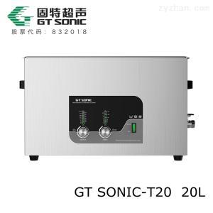 GTSONIC-T20實驗儀器單槽超聲波清洗機