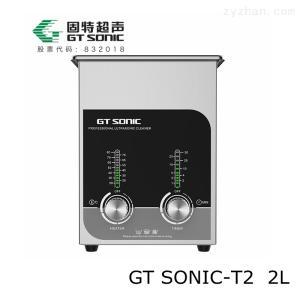 GTSONIC-T2小型試管超聲波功率切換清洗機
