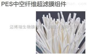 MS-SUF-4040PES中空纤维超滤膜组件
