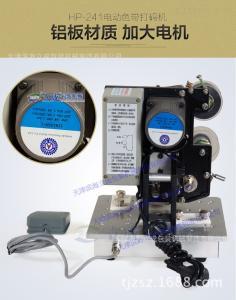 HP-241天津国产打码机,色带打码,易损耗配件