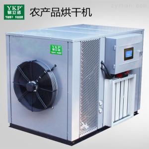YK-145RD玫瑰花空气能烘干机除湿机