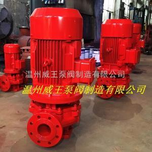 3C认证单级消防泵 消防喷淋泵xbd-l立式单级消防喷淋泵
