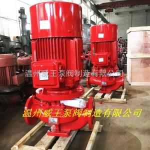威王泵閥制造水泵消防泵XBD-L立式單級單吸消防穩壓泵