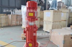 立式多級消防穩壓泵XBD-L