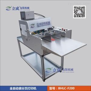BHLC-F200全自动分页打码机 自动分页机 分页打标机 分页打码机