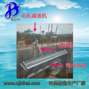 XB潷水器生產廠家 XB型旋轉式潷水器 專業定做環保設備 誠信生產