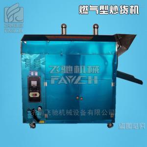 东三省不锈钢滚筒式炒货机生产厂家