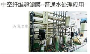 4040/8060/1060/0640/中空纤维超滤膜--普通水处理应用