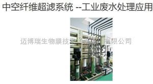 4040/8060/1060/064中空纖維超濾系統 --工業廢水處理應用