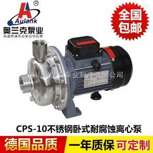 CPS系列(不銹鋼)熱水/清水泵