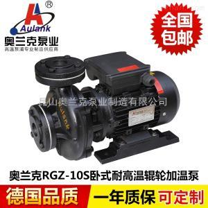 RGZ系列(流速快)高溫離心泵
