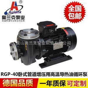 RGP系列(大流量)高溫離心泵