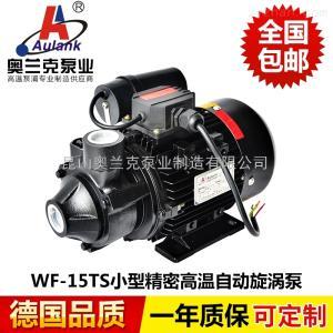 WF系列(高精密)高溫漩渦泵