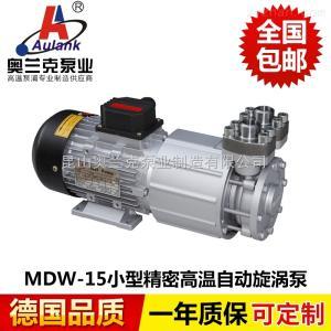 MDW系列(磁力驅動)高溫泵
