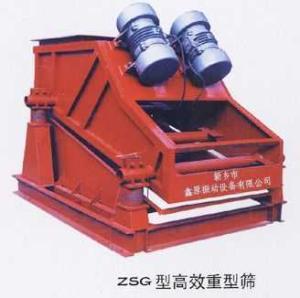 ZSG重型振動篩