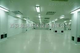 西安防靜電潔凈室十萬級