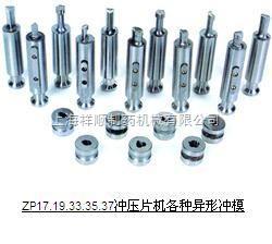 ZP17,19,33,35,37ZP系列壓片機異形沖模