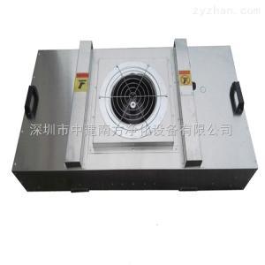 ZJNF-454GH深圳中建南方ZJNF-454GH空氣凈化設備FFU風機