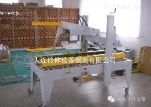 JTC-05自動折蓋封箱機、折蓋封箱機、大連佳林設備