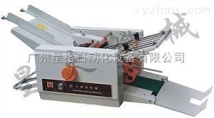 DZ-8兩折盤自動折紙機