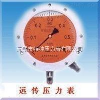 YTT-150/150A-Z耐震型差動遠傳壓力表系列