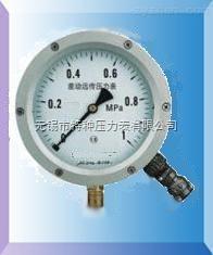 YTT-150/150A差动远传压力表系列