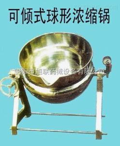 食品可傾式球形濃縮鍋