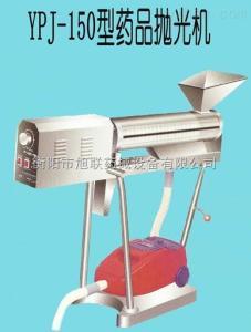 YPJ-150藥品拋光機