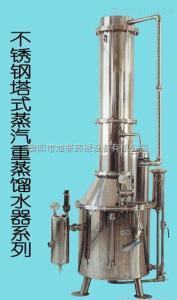 HS.Z32-100不銹鋼重蒸餾水器