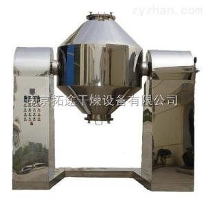 SZG双锥回转真空干燥机、双锥干燥箱