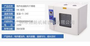 HK-450A+不銹鋼恒溫定時中藥材烘干機