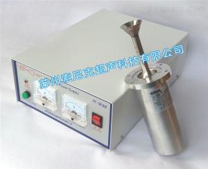 JY-W30圆锥形超声波铝合金雾化制粉机,旋转盘横振型超声波锡雾化制粉设备