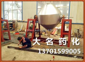 SZG大名热销产品粒状物料真空干燥食品干燥SZG双锥回转真空干燥机
