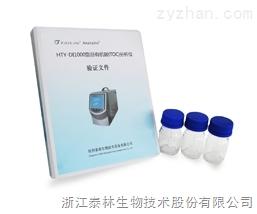 TOC分析儀3Q驗證
